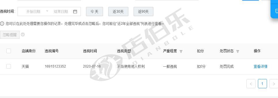 华东地区  男女鞋旗舰店  名字好听 一般纳税  卖家诚心出售
