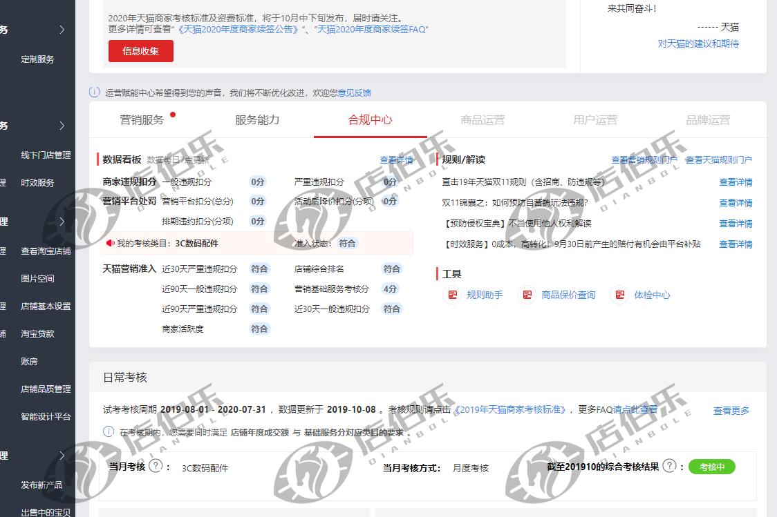 华南地区 手机配件旗舰店 店铺优质 动态全红 无扣分和贷款 公司是一般纳税人
