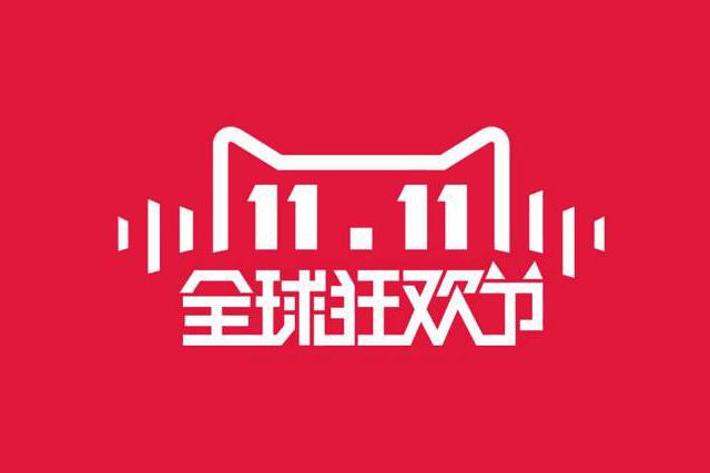 天猫双11网络购物节,如何让新品变成爆品?.jpg