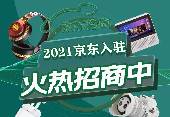 2021京东入驻火热招商类目汇总!