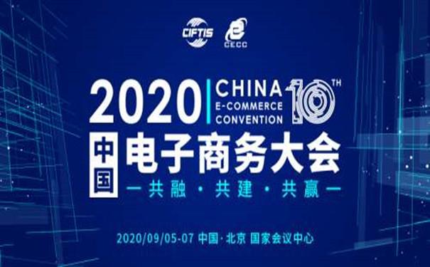 2020年中国电商扶贫大会将会在北京召开