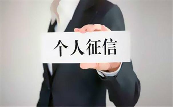 借呗花呗、京东白条正式纳入征信
